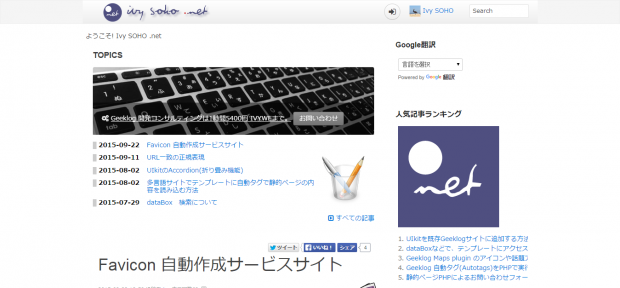 IVY SOHO .net