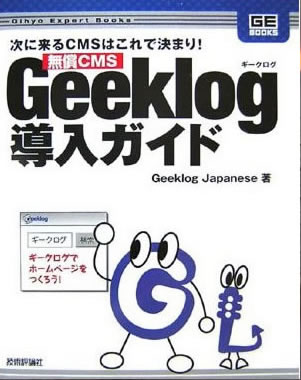 Geeklog導入ガイド