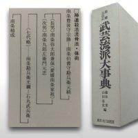 神道殺活流の骨法躰術 武芸流派大事典